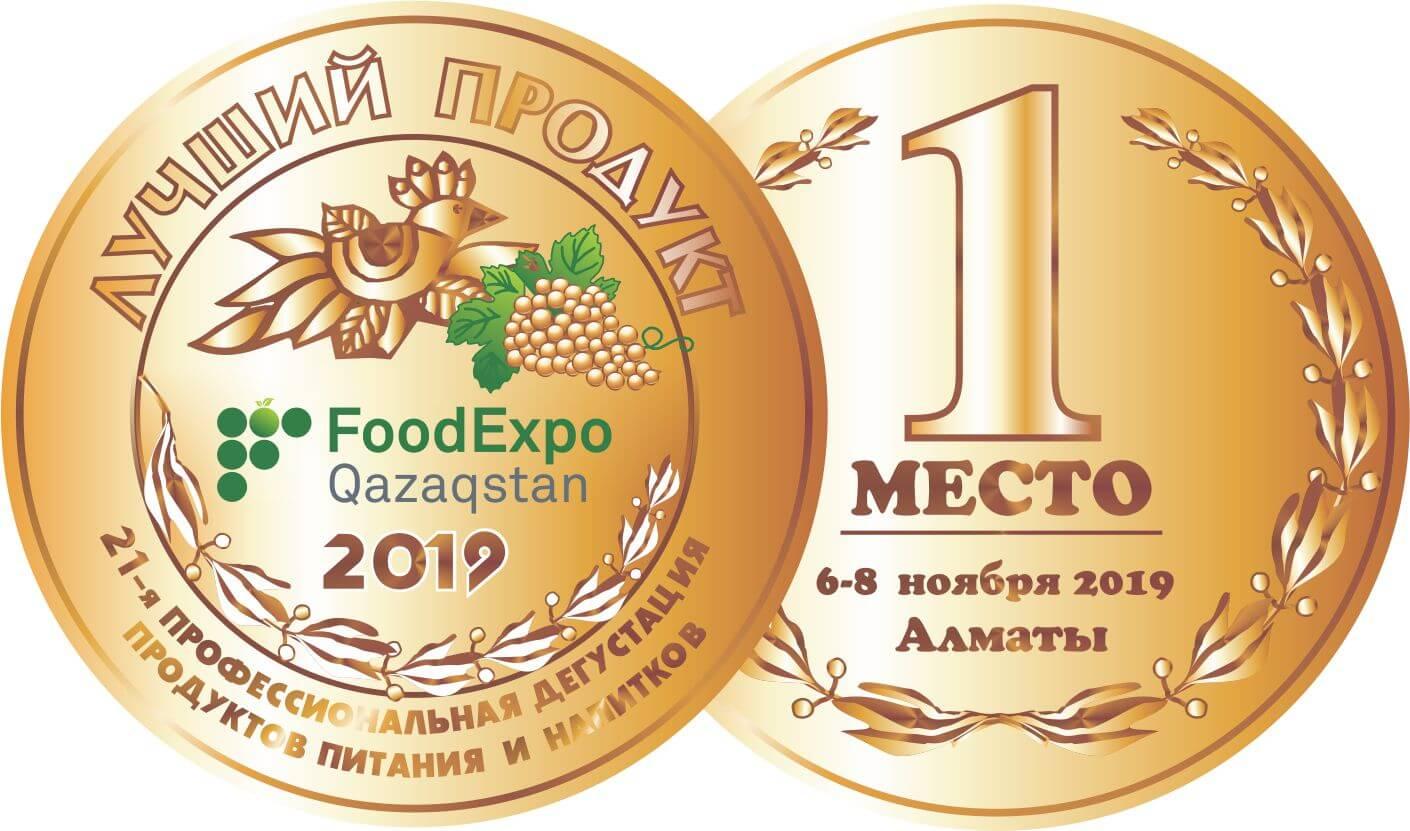 Лучший Продукт FoodExpo Qazaqhstan 6-9 ноябрь  2019г.