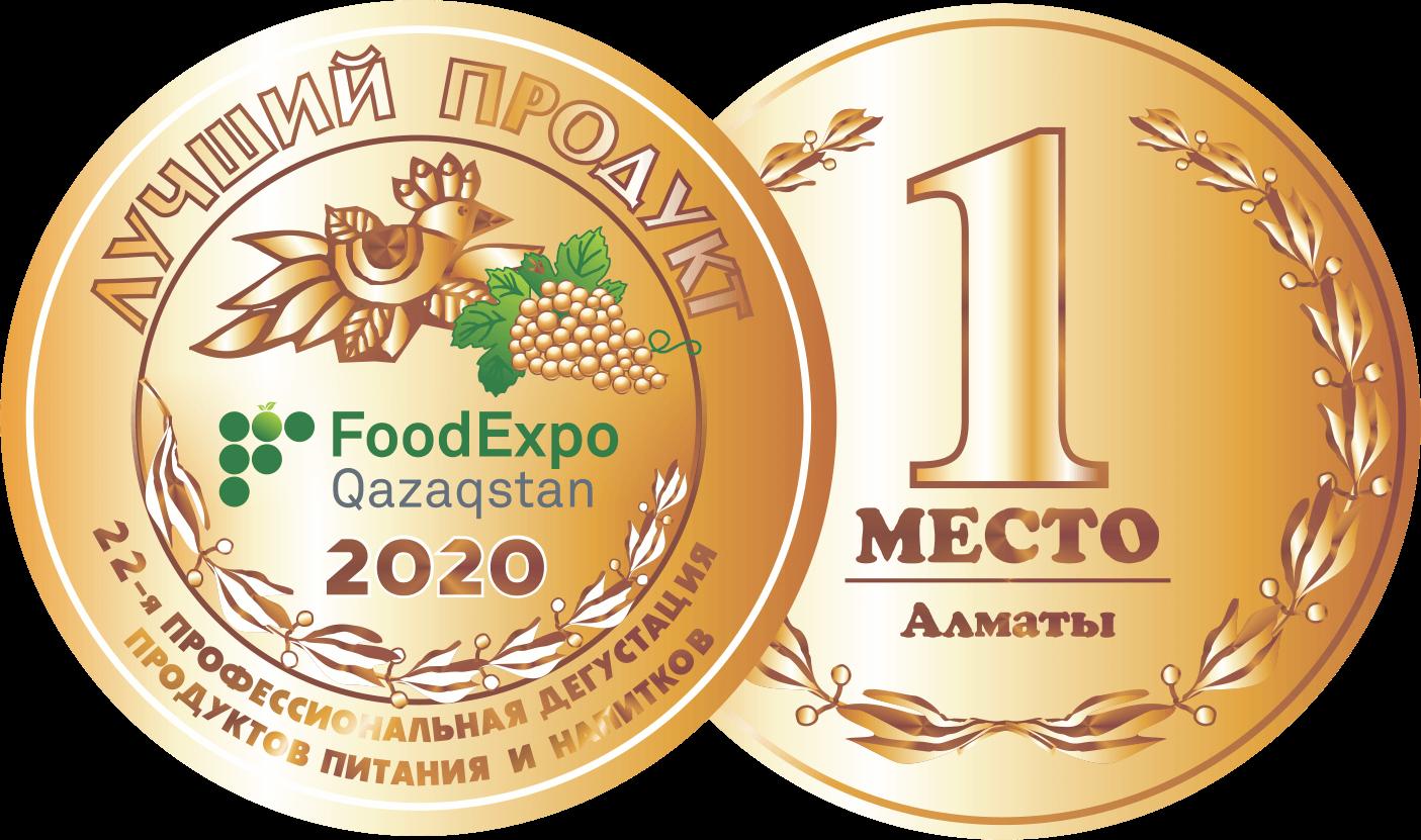 Лучший продукт Казахстана 2020 год